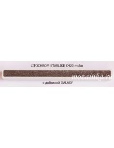 C420 Moka (Мокко) 1 кг затирка эпоксидная