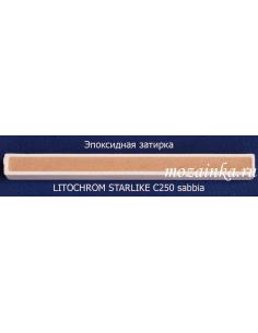 C250 Sabbia (Бежевый) 1 кг затирка эпоксидная