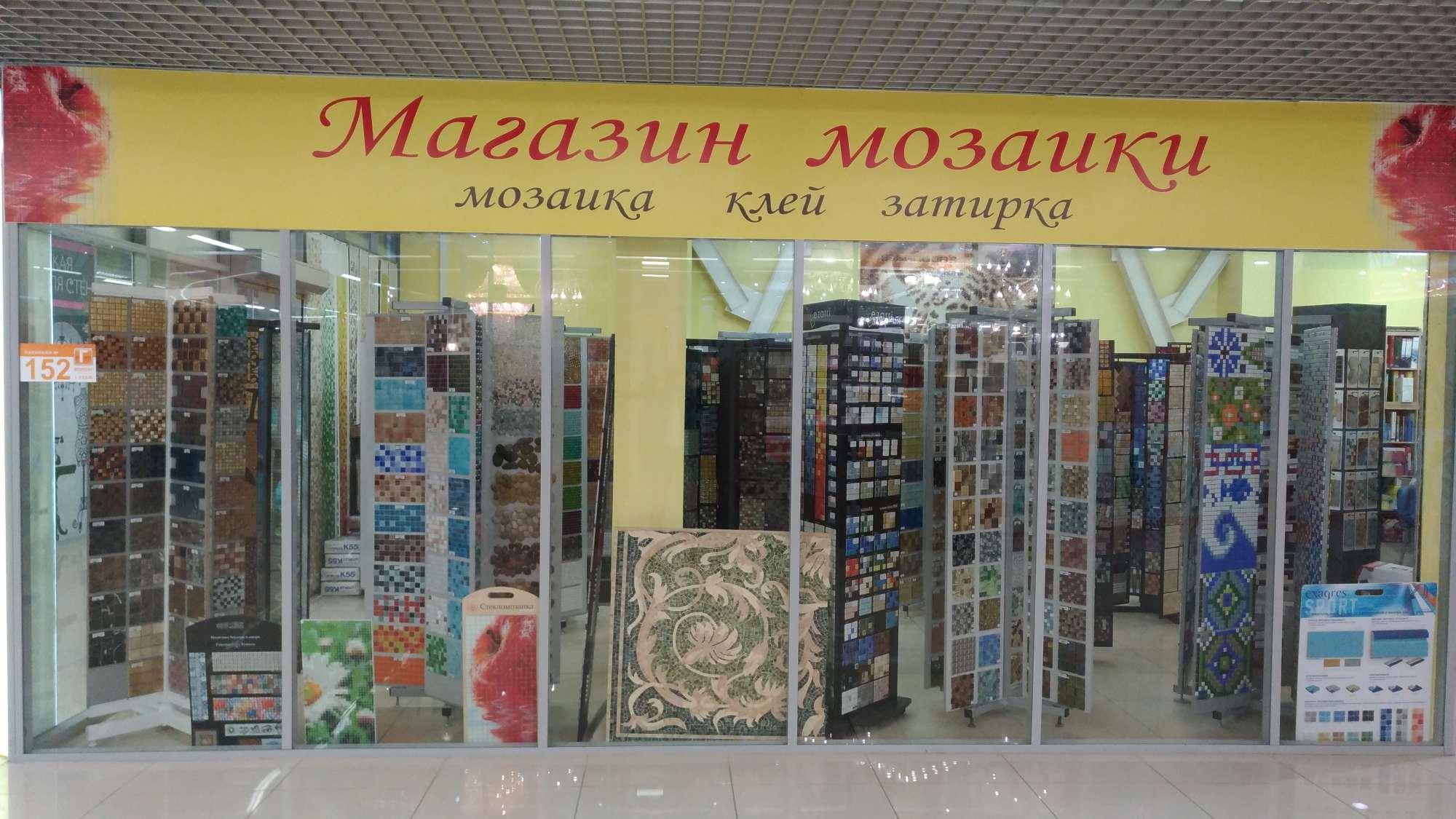 """Фото магазина мозаики """"Мозаинка"""" в Румянцево"""