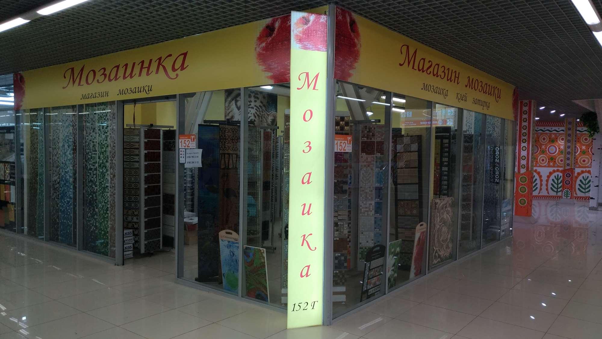 "Фото магазина мозаики ""Мозаинка"""
