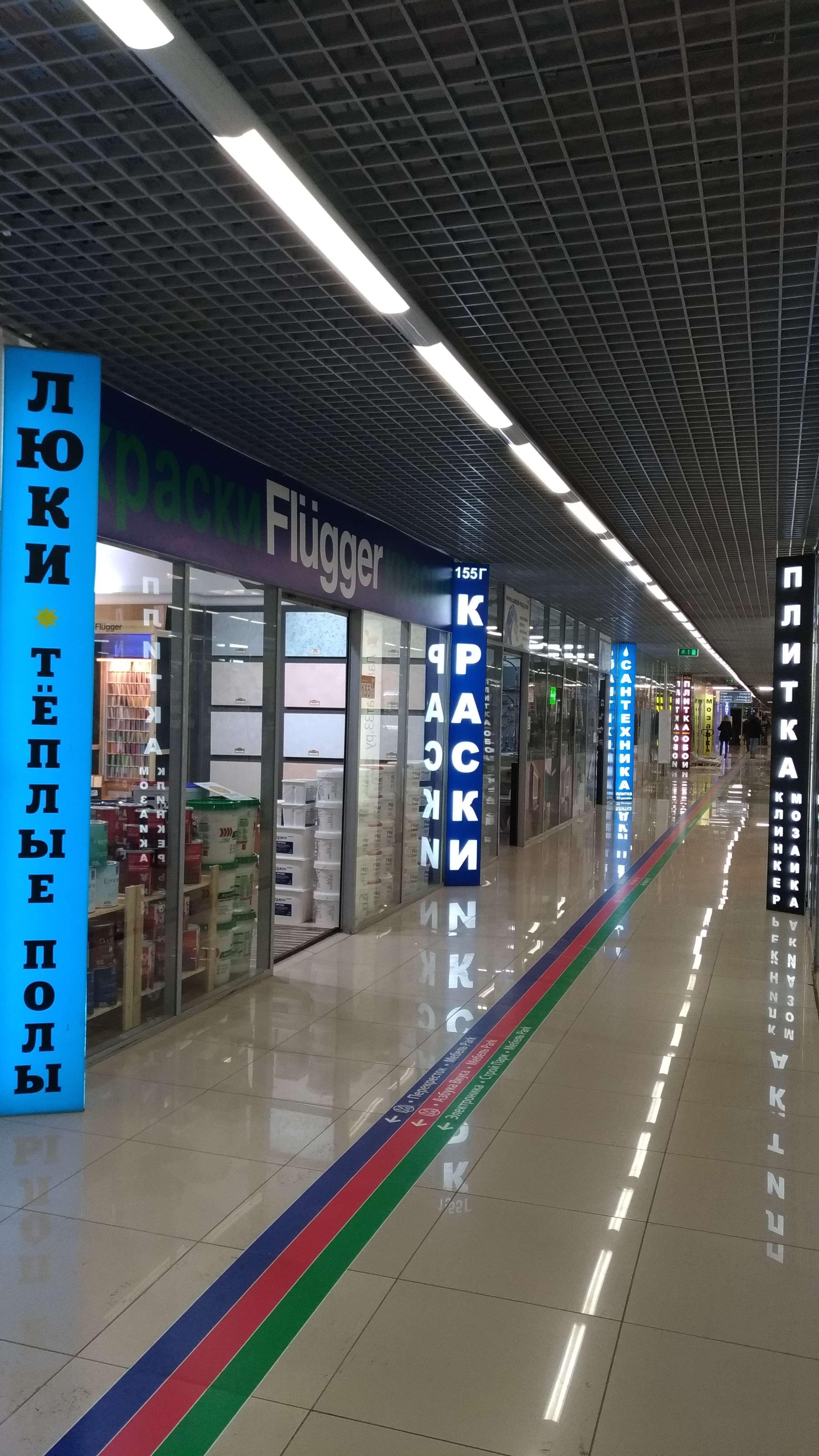 Магазин красок Румянцево